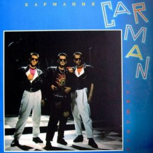 Carmania – Car-Man (Vinyl) [WV]