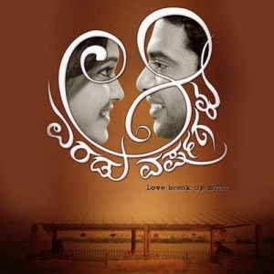 Aa Eradu Varshagalu (Original Motion Picture Soundtrack) – V. A. [320kbps]