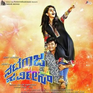 Nataraja Service (Original Motion Picture Soundtrack) – V. A. [320kbps]
