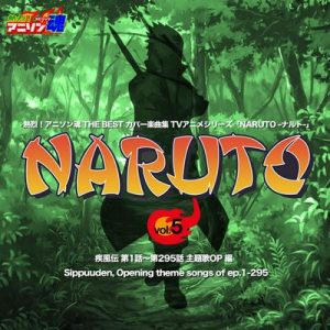 "Netsuretsu! Anison Spirits THE BEST – Cover Music Selection – TV Anime series ""NARUTO"" vol. 5 – V. A. [320kbps]"