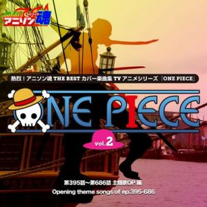 "Netsuretsu! Anison Spirits THE BEST -Cover Music Selection- TV Anime Series ""ONE PIECE"" Vol. 2 – V. A. [320kbps]"