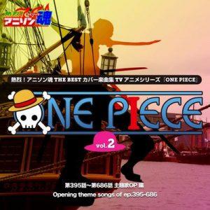 "Netsuretsu! Anison Spirits THE BEST -Cover Music Selection- TV Anime Series ""ONE PIECE"" Vol. 2 – V. A. [320kbps]"